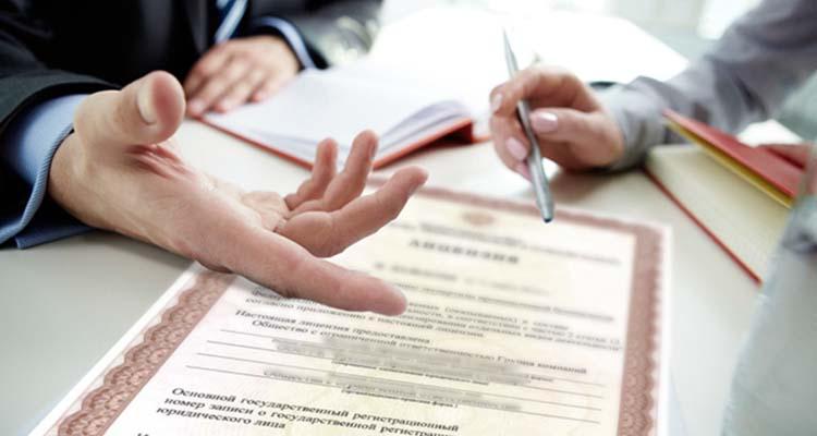 Лицензирование и сертификация